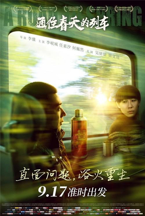 《通往春天的列车》:时代题材影戏的春天来了? 第1张
