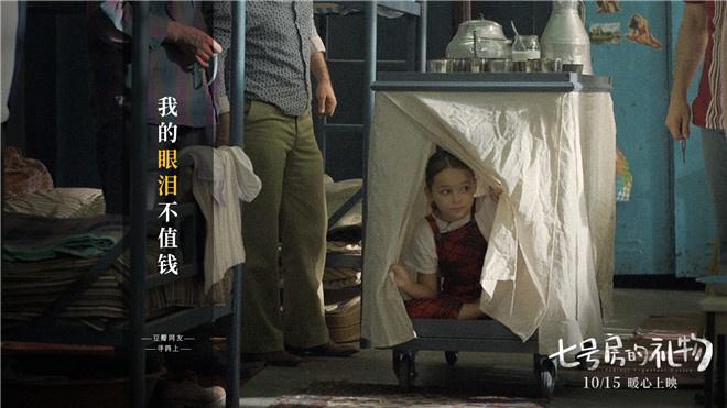 《七号房的礼物》10.11超前点映 故事温情感人