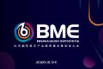 2020北京国际音响展将举行 知名乐队和音乐家献唱