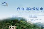 庐山国际爱情电影周闭幕 嘉宾畅谈爱情电影发展
