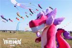 成龍制片《許愿神龍》亮相風箏會 變身文化使者