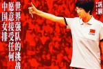 """電影《奪冠》上映 中國女排精神就是這么""""燃"""""""