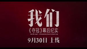 《夺冠》幕后纪录片《我们》预告片