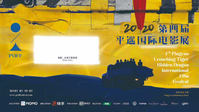 第四届平遥国际电影展曝海报 灯光胶带成创作元素