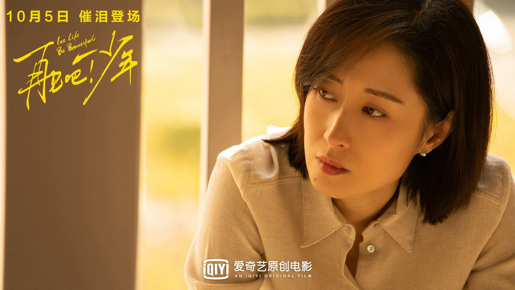 影戏《再见吧!少年》发海报 刘敏涛抱紧荣梓杉