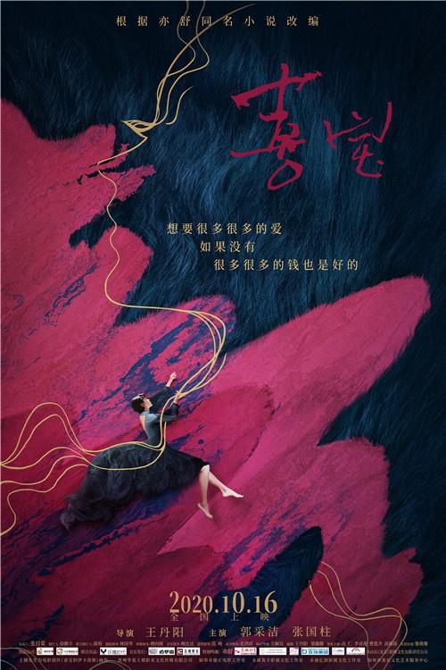 亦舒小说改编《喜宝》曝预告 郭采洁上演忘年恋