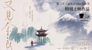 《又見奈良》入選東京電影節 河瀨直美賈樟柯護航