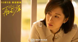 电影《再见吧!少年》发海报 刘敏涛抱紧荣梓杉