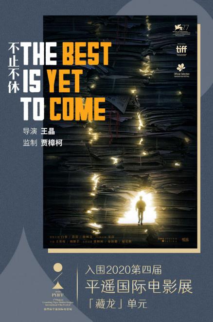 贾樟柯监制《不止不休》入围平遥影展 将亚洲首映
