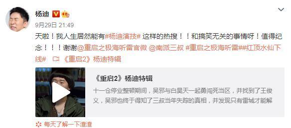 杨迪演技上热搜 《重启之极海听雷》中显示获赞