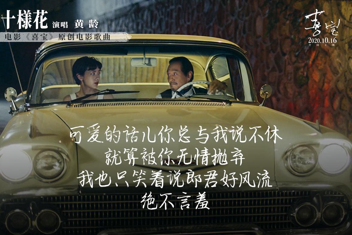 郭采洁《喜宝》曝原声曲MV 黄龄唱出亦舒爱与愁 第2张