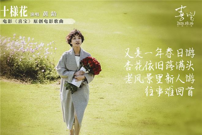 郭采洁《喜宝》曝原声曲MV 黄龄唱出亦舒爱与愁 第5张