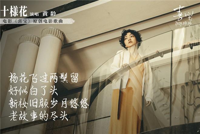 郭采洁《喜宝》曝原声曲MV 黄龄唱出亦舒爱与愁