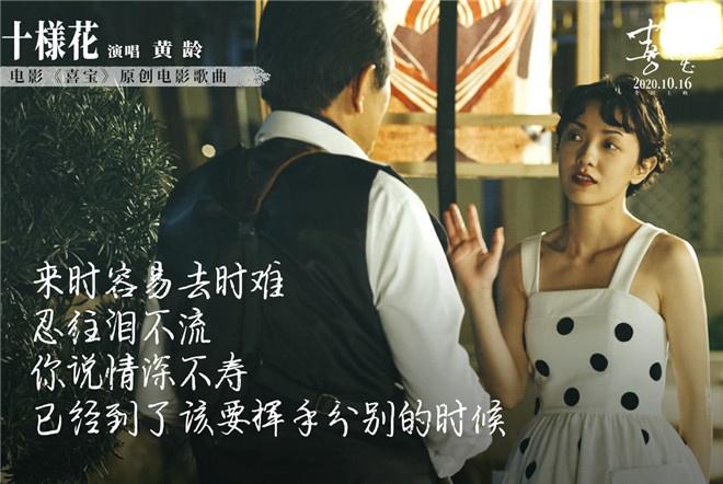 郭采洁《喜宝》曝原声曲MV 黄龄唱出亦舒爱与愁 第6张
