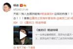 杨迪演技上热搜 《重启之极海听雷》中表现获赞
