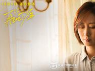 《再见吧!少年》催泪来袭 刘敏涛荣梓杉母子飙戏