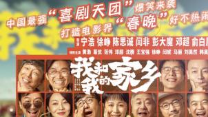 """国庆档大片《我和我的家乡》集齐中国最强""""喜剧天团"""""""