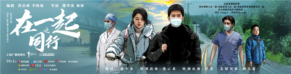 """《在一起·摆渡人》落幕 杨洋赵今麦携手""""偕行"""""""