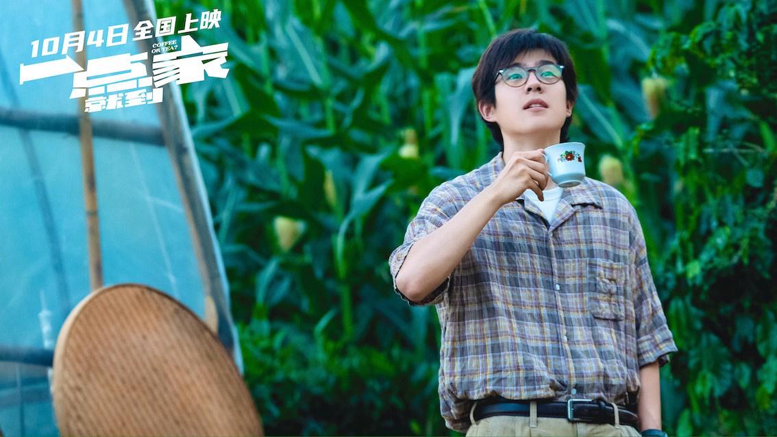 《一点就到家》曝新海报 刘昊然彭昱畅尹昉摘月亮