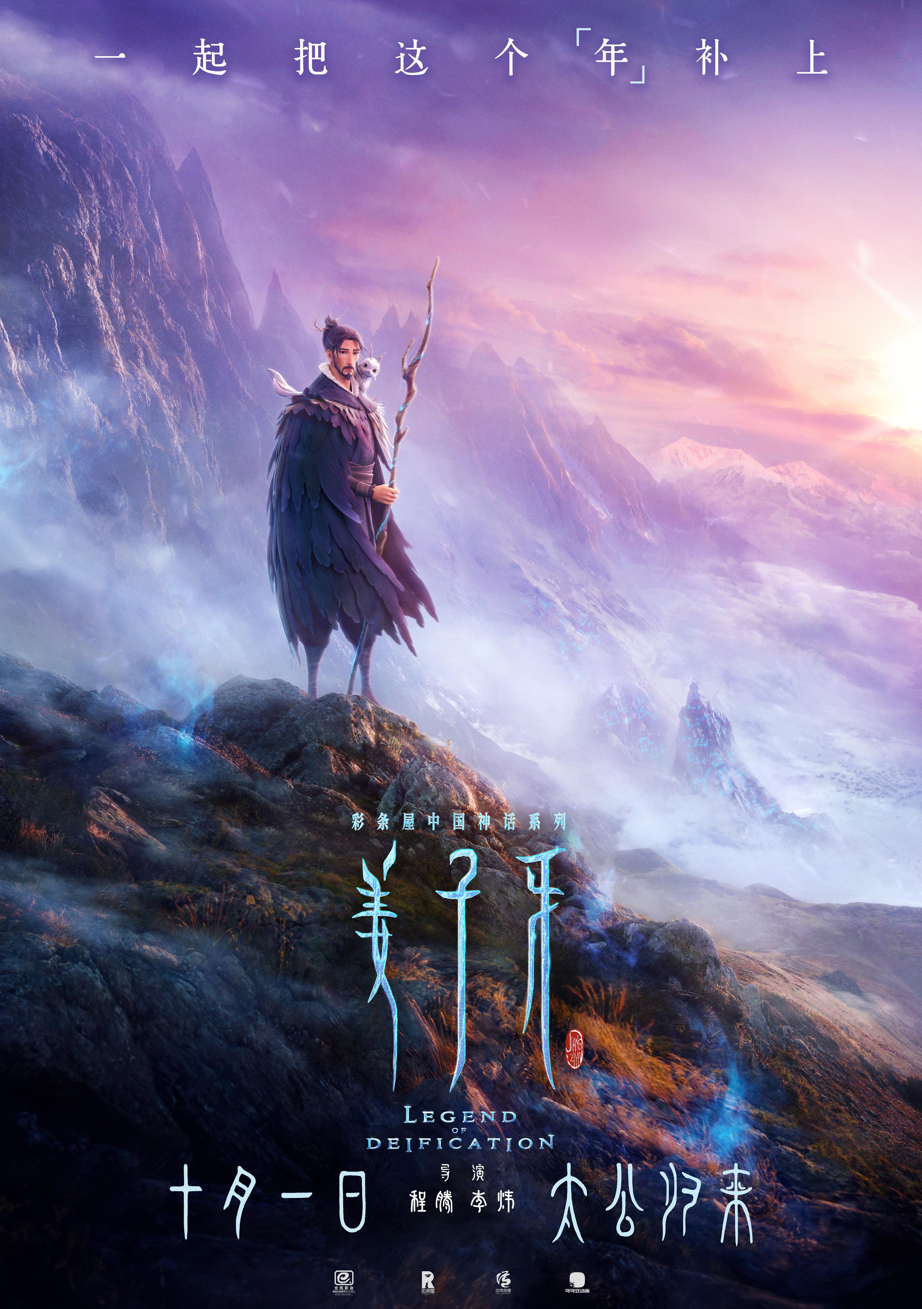 《姜子牙》10.1上映 预售票房创动画电影新纪录 第2张