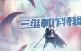 《姜子牙》10.1上映 预售票房创动画电影新纪录 第1张