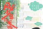正在热播的16集青春剧《风犬少年的天空》日前发布一组全新CP海报,彭昱畅、张婧仪、梁靖康、周依然、张宥浩、郭丞、周游等主演两两组合,或笑逐颜开或沉默对望,不同的角色状态也进一步揭示着之后的故事走向。