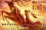1.45亿!《姜子牙》首日票房创中国动画电影纪录