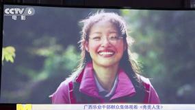 """廣西樂業干部群眾集體觀看《秀美人生》  踐行""""文秀精神"""""""