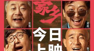 《我和我的家乡》10.1全国公映 四大看点笑泪横飞