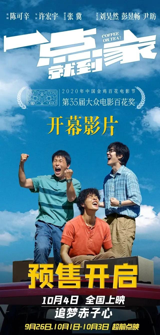 中国香港导演奏响主旋律之歌,国庆档再度霸屏! 第14张