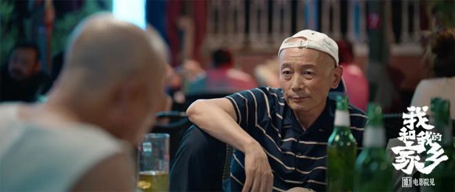"""《家乡》葛优再演""""张北京"""" 宁浩笑剧不疯狂了? 第1张"""
