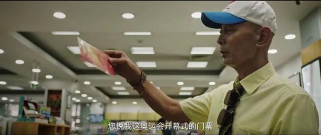 """《家乡》葛优再演""""张北京"""" 宁浩笑剧不疯狂了? 第8张"""