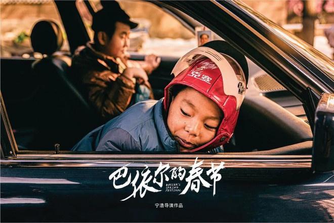 """《家乡》葛优再演""""张北京"""" 宁浩笑剧不疯狂了? 第15张"""