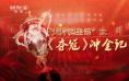 """《中国电影报道》""""大片诞生记""""揭秘影片幕后"""