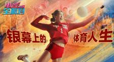 银幕上的体育人生 运动类型片讲述强者的荣耀之路