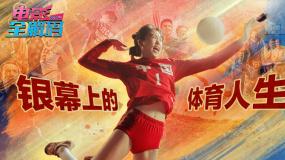銀幕上的體育人生 運動類型片講述強者的榮耀之路