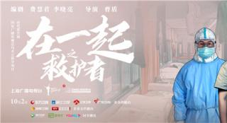 朱亞文徐璐接棒《在一起·救護者》 致敬救護英雄