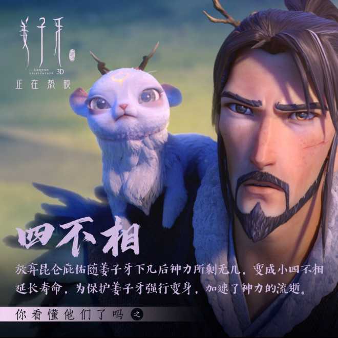 《姜子牙》发全人物解读 用差别角度切入中国英雄