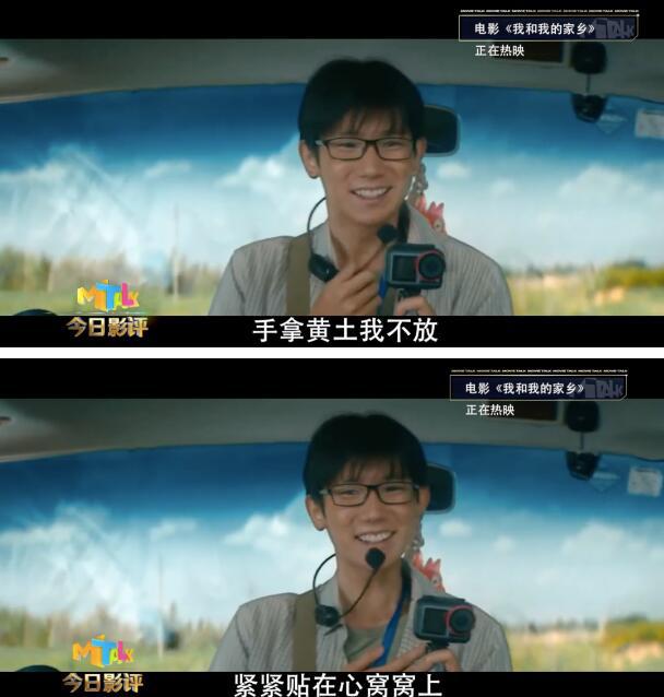 """《我和我的家乡》""""国庆档""""猛烈角逐战绩若何?"""