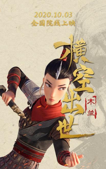 《木兰:横空出世》片方宣布10月6日零点起撤档