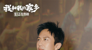 《我和我的家鄉》廣州路演 鄧超請援鄂醫生看電影