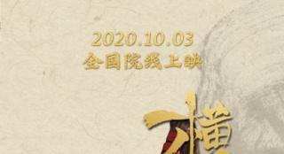 《木蘭:橫空出世》片方宣布10月6日零點起撤檔