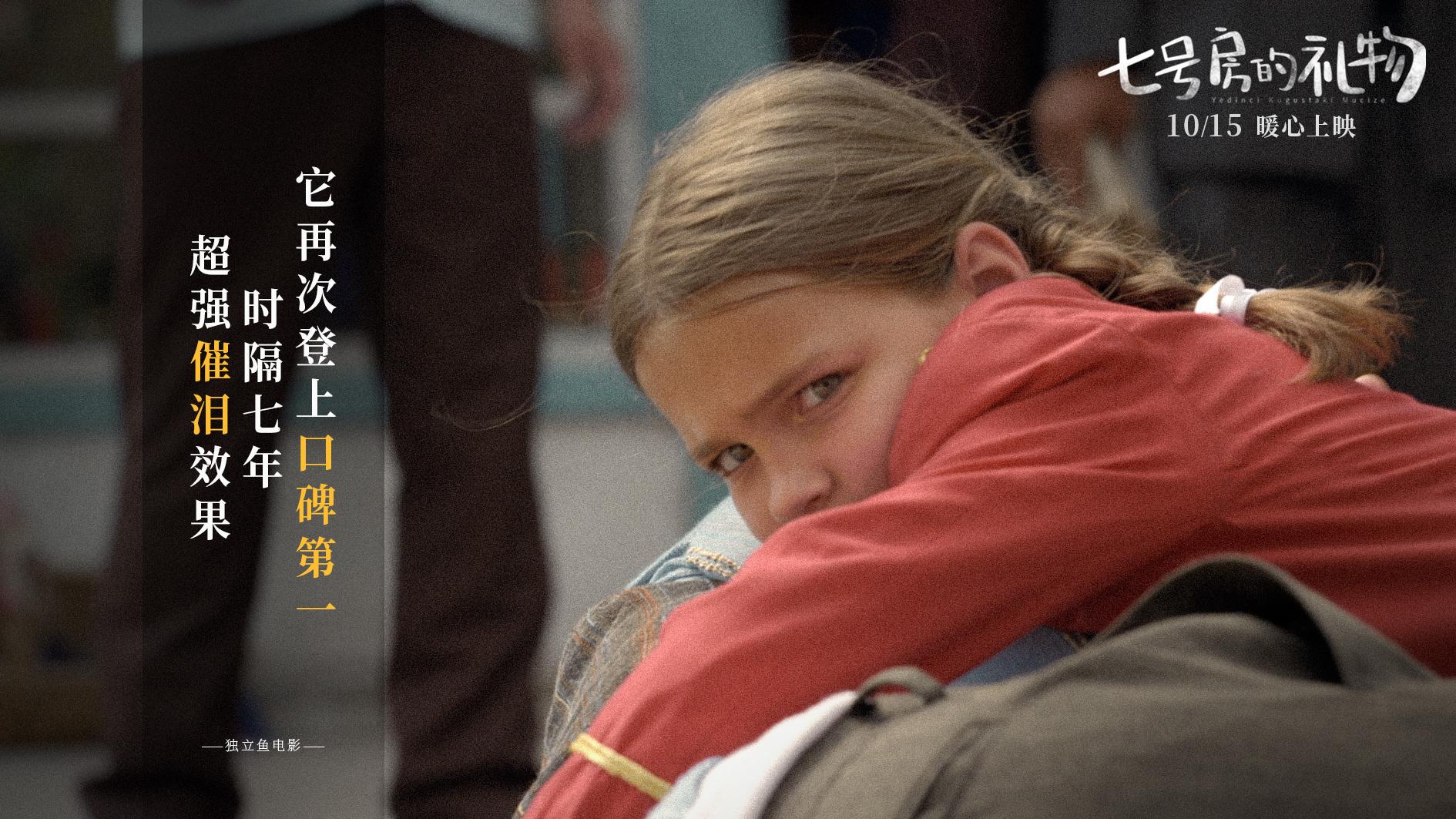 土耳其版《七号房的礼物》曝海报 改编全新风尚