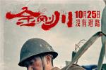 電影《金剛川》發主題劇照 時代光影致敬中國精神