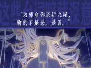 《姜子牙》轴对称构图展东方美学 天尊一语道真相