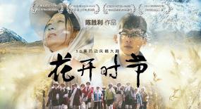 乡村频道:32集劳动风情大剧《花开时节》10月8日温情绽放