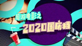 周游電影之2020國慶檔