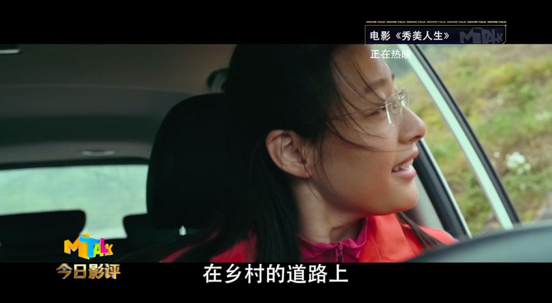 """《秀美人生》热映 她是""""真正了不起的中国青年"""" 第8张"""