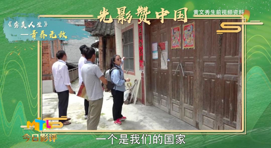 """《秀美人生》热映 她是""""真正了不起的中国青年"""" 第12张"""