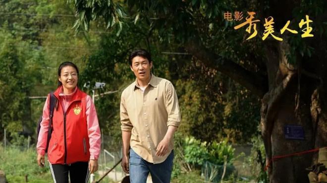 """《秀美人生》热映 她是""""真正了不起的中国青年"""" 第1张"""